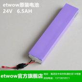 ETWOW电动滑板车小型电动车原装33V锂电池36V锂电池 Booster V