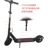 ETWOW电动滑板车原装充电器24V控制器码表轮胎电池把套电机脚撑
