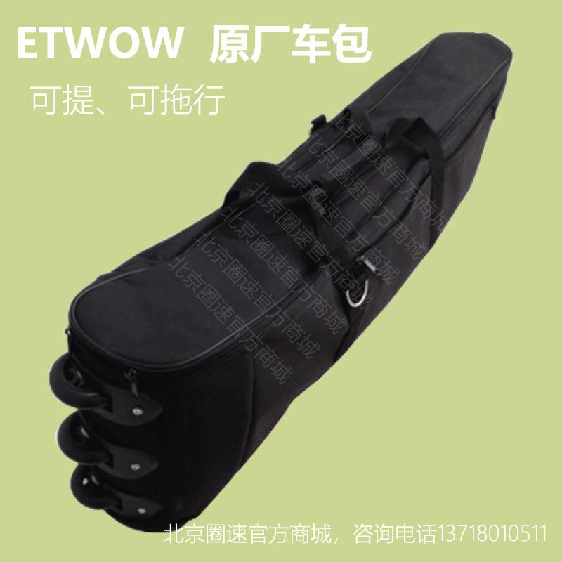 ETWOW锂电电动折叠滑板车原厂车包带拖行轮可拉可提8寸装车包