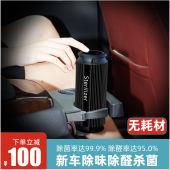 无耗材车载空气净化器车内用除甲醛二手烟异味雾霾TVOCPM2.5杀菌