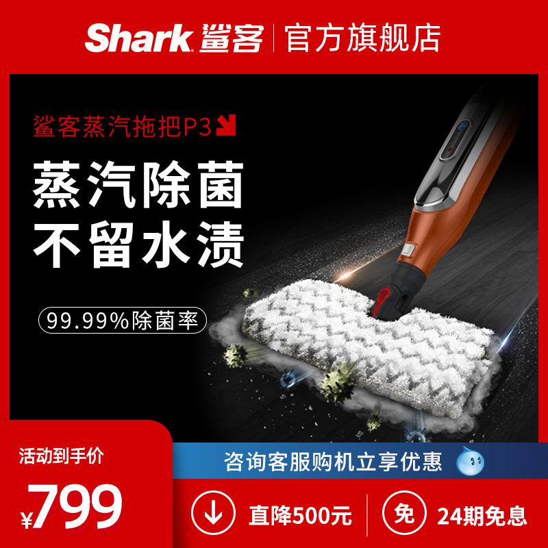 美国Shark蒸汽拖把P3高温蒸汽除菌渍家用擦地机多功能蒸汽清洁机
