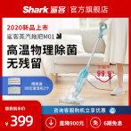 Shark鲨客蒸汽除菌拖把M01擦地神器拖地机杀菌除螨