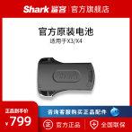 美国Shark鲨客折叠吸尘器 X3/X4/专用原装锂电池官方正品配件