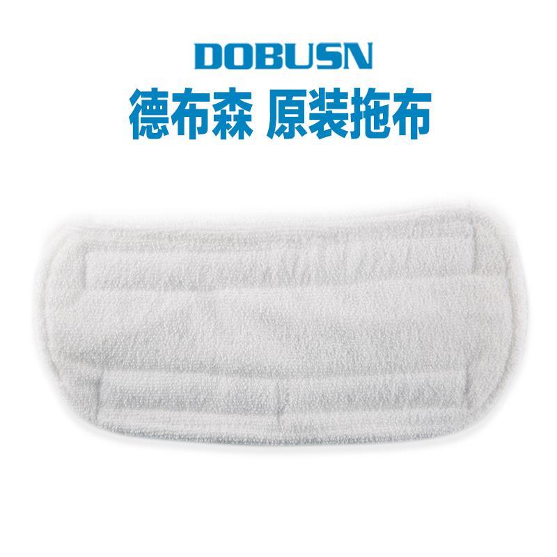 德布森/DOBUSN蒸汽拖把原装拖布