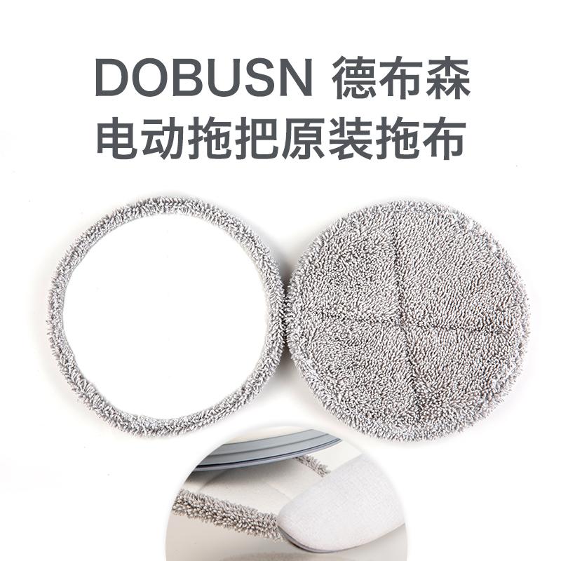 德布森/DOBUSN无线电动拖把原装拖布