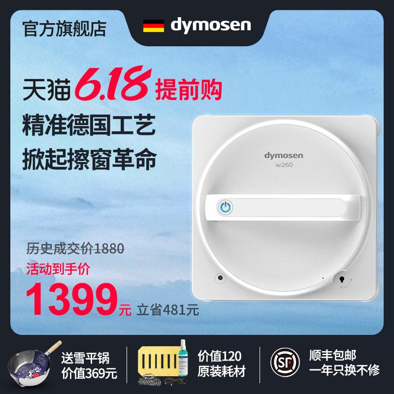 德国dymosen 擦窗户机器人全自动家用电动擦玻璃神器洗玻璃小米粒
