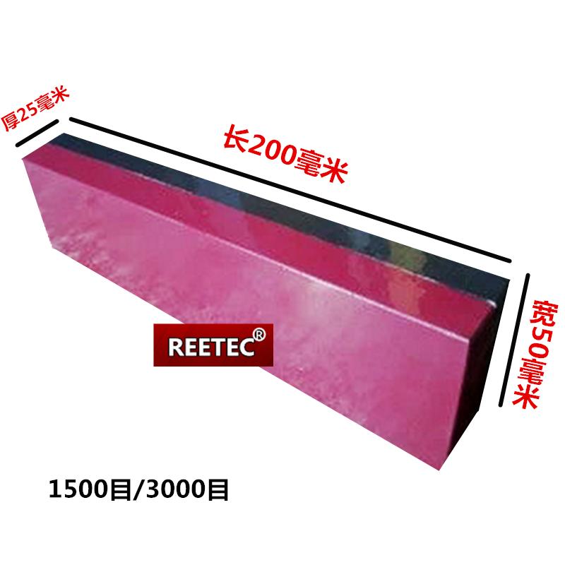 REETEC 黑宝石油石红宝石磨石双面磨刀石 寿司刀厨房木工精磨抛光