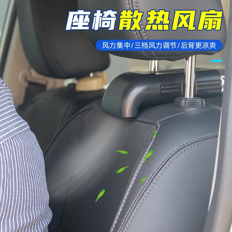 车载散热器座椅降温神器小电风扇汽车用12v制冷大货车车内面包车