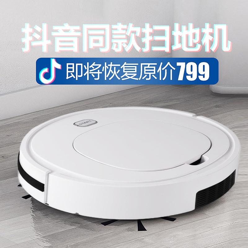 扫地机器人家用智能静音全自动懒人拖地机擦地三合一体超薄吸尘器